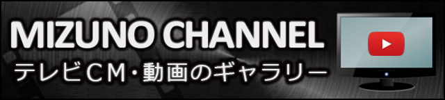 MIZUNO CHANNEL