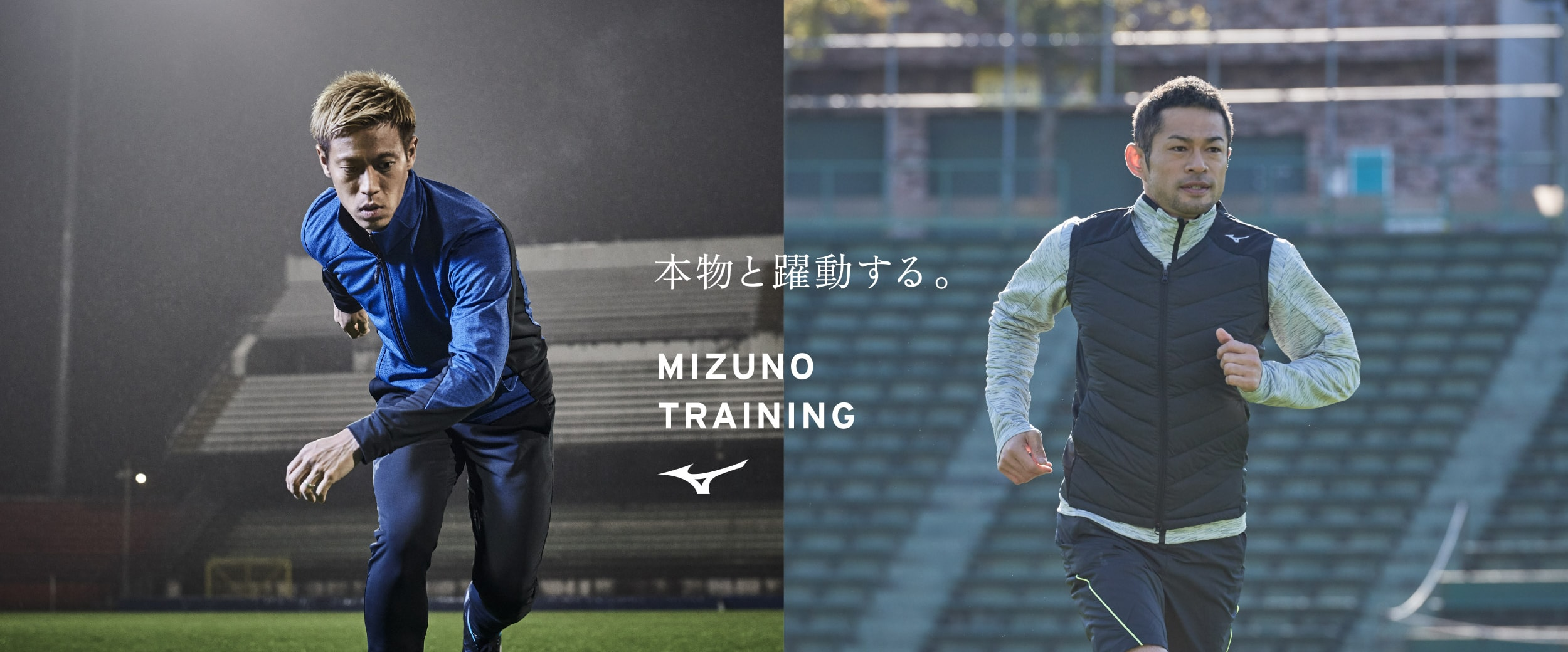 本物と躍動する。 MIZUNO TRAINING 2017 SPRING & SUMMER