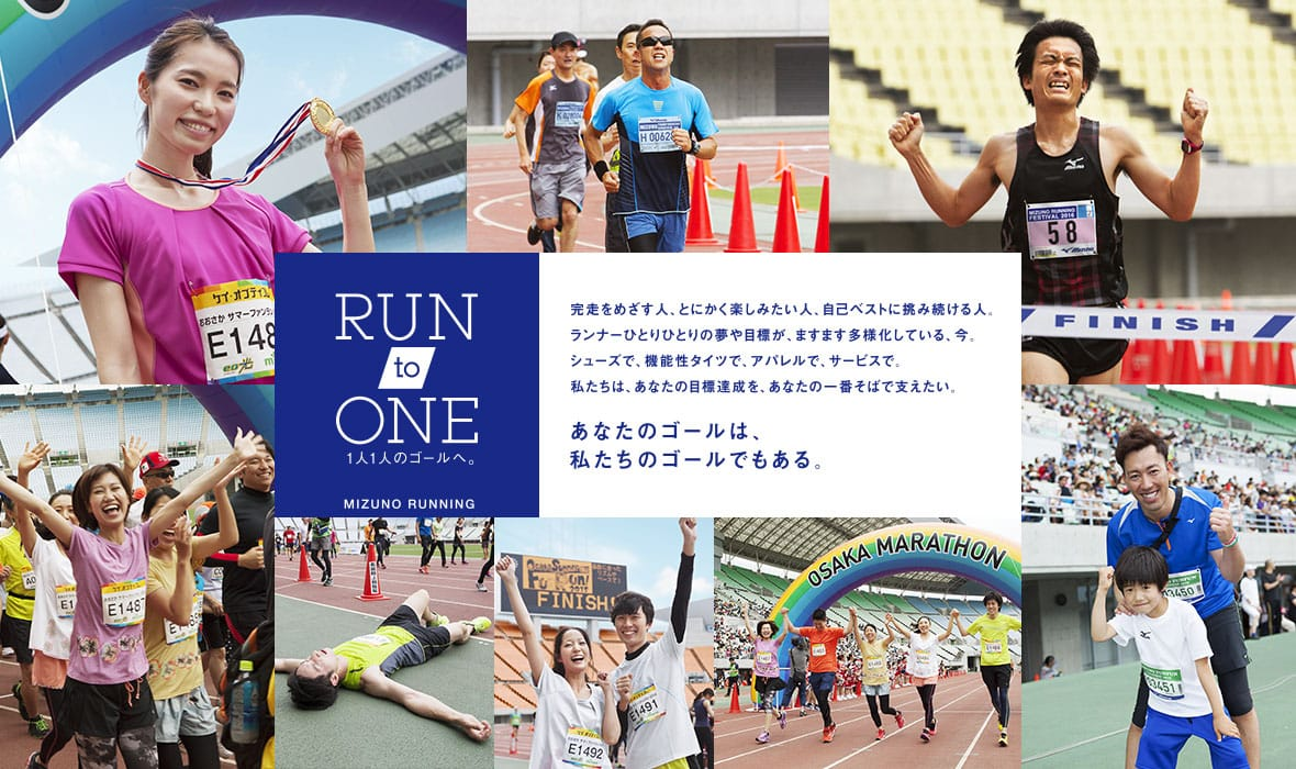 RUN TO ONE 1人1人のゴールへ。