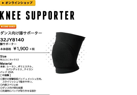 KNEE SUPPORTER