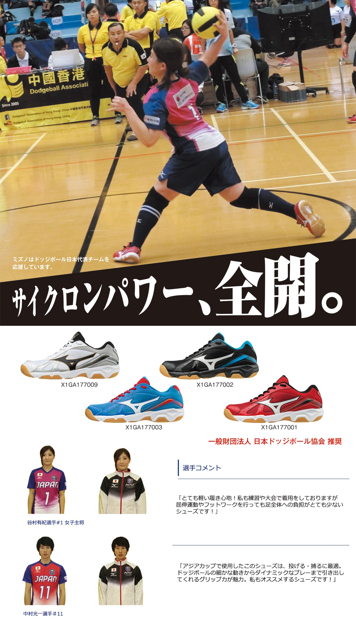 mizuno volleyball shoes japan house