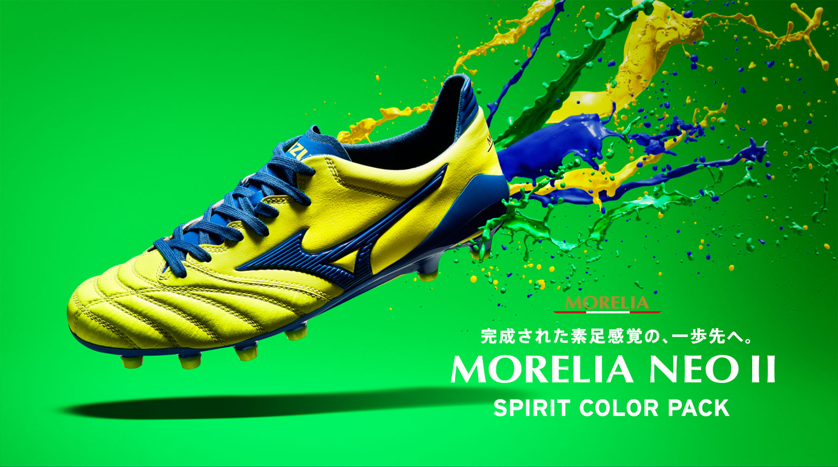 MORELIA NEO Ⅱ(モレリア ネオ II)NEW COLOR【 SPIRIT COLOR PACK 】デビュー