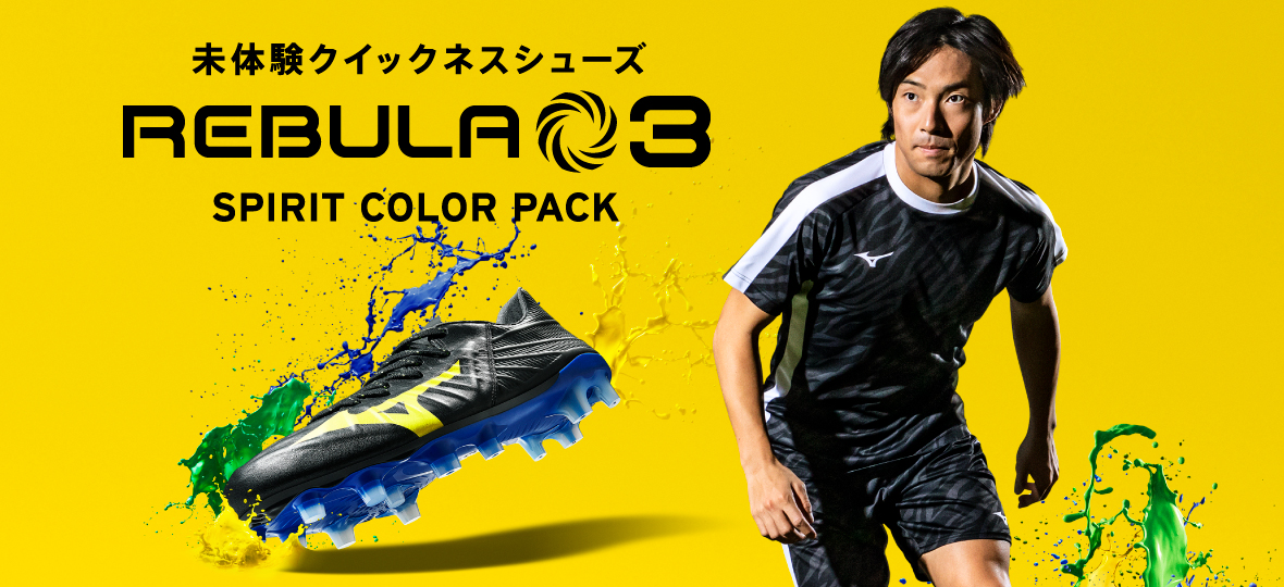 REBULA 3(レビュラ3)NEW COLOR【 SPIRIT COLOR PACK 】デビュー