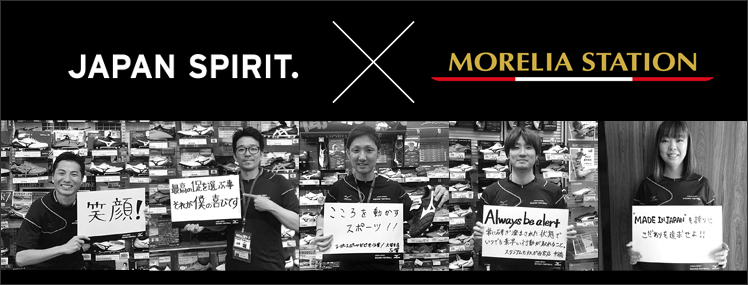 JAPAN SPIRIT. × MORELIA STATION