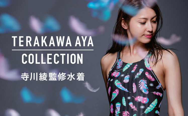 TERAKAWA AYA COLLECTION 寺川綾監修水着