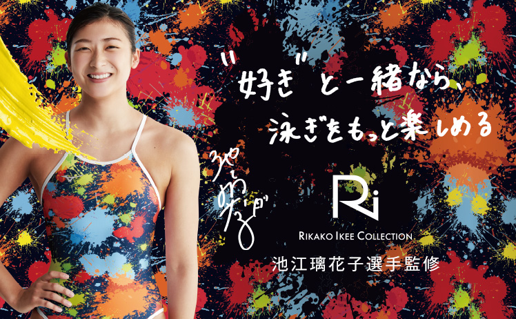 IKEE RIKAKO COLLECTION