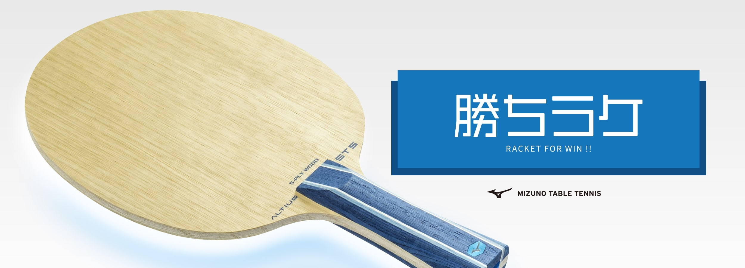 勝ちラケ RACKET FOR WIN!! MIZUNO TABLE TENNIS