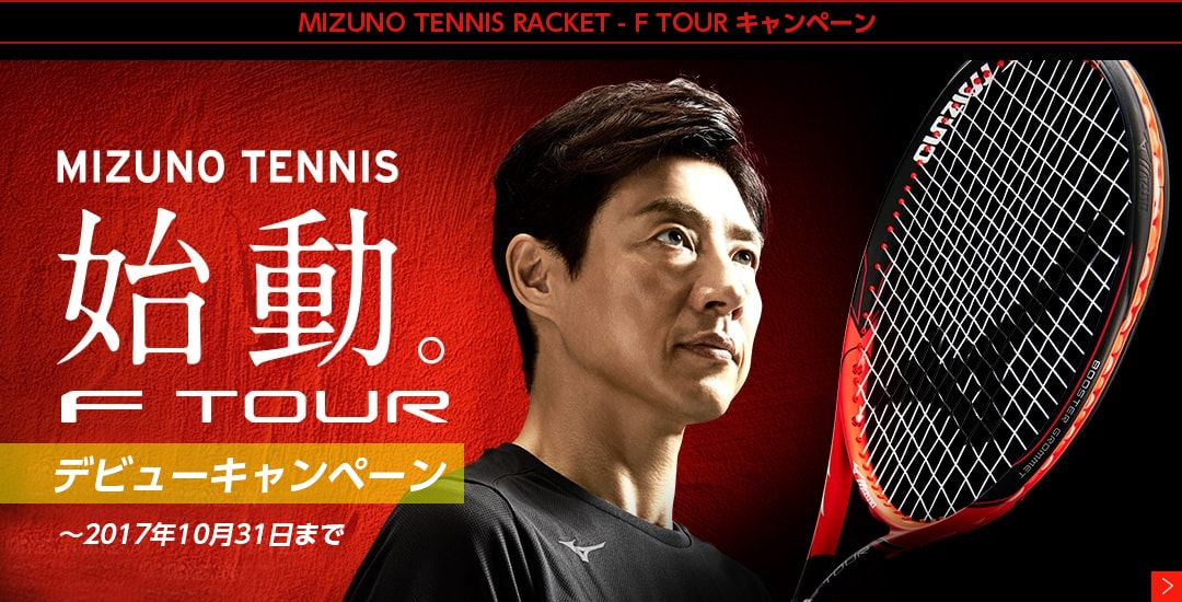 MIZUNO TENNIS RACKET - F TOUR キャンペーン