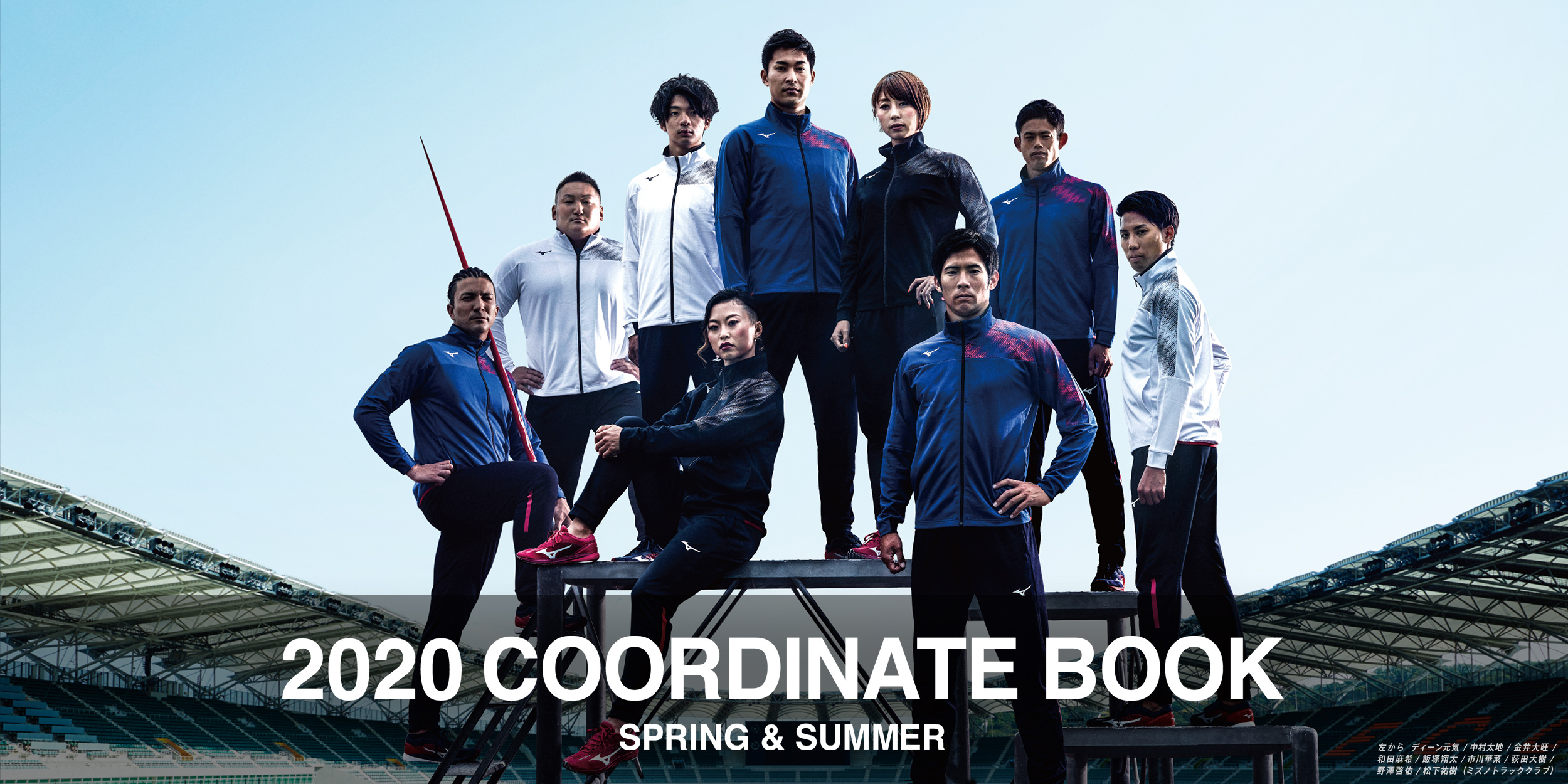 ミズノ陸上 2020 SPRING & SUMMER COORDINATE BOOK
