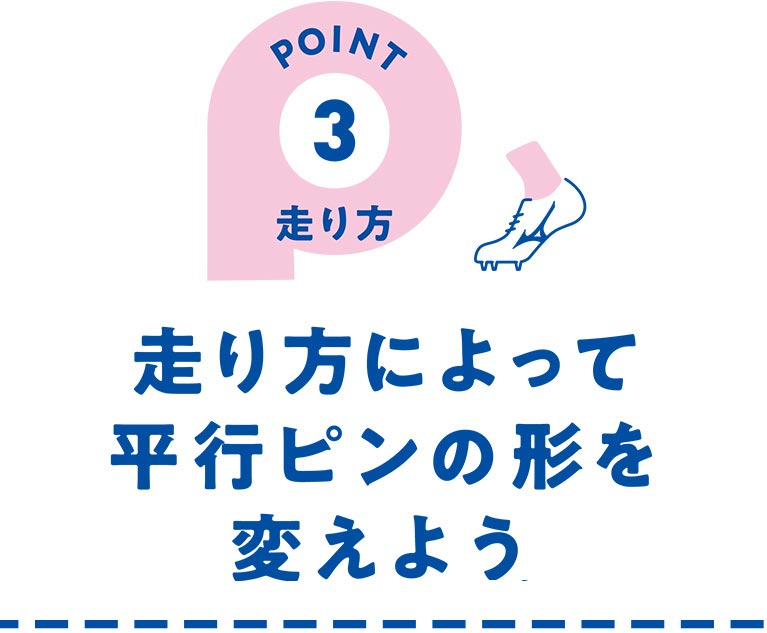 POINT3 走り方