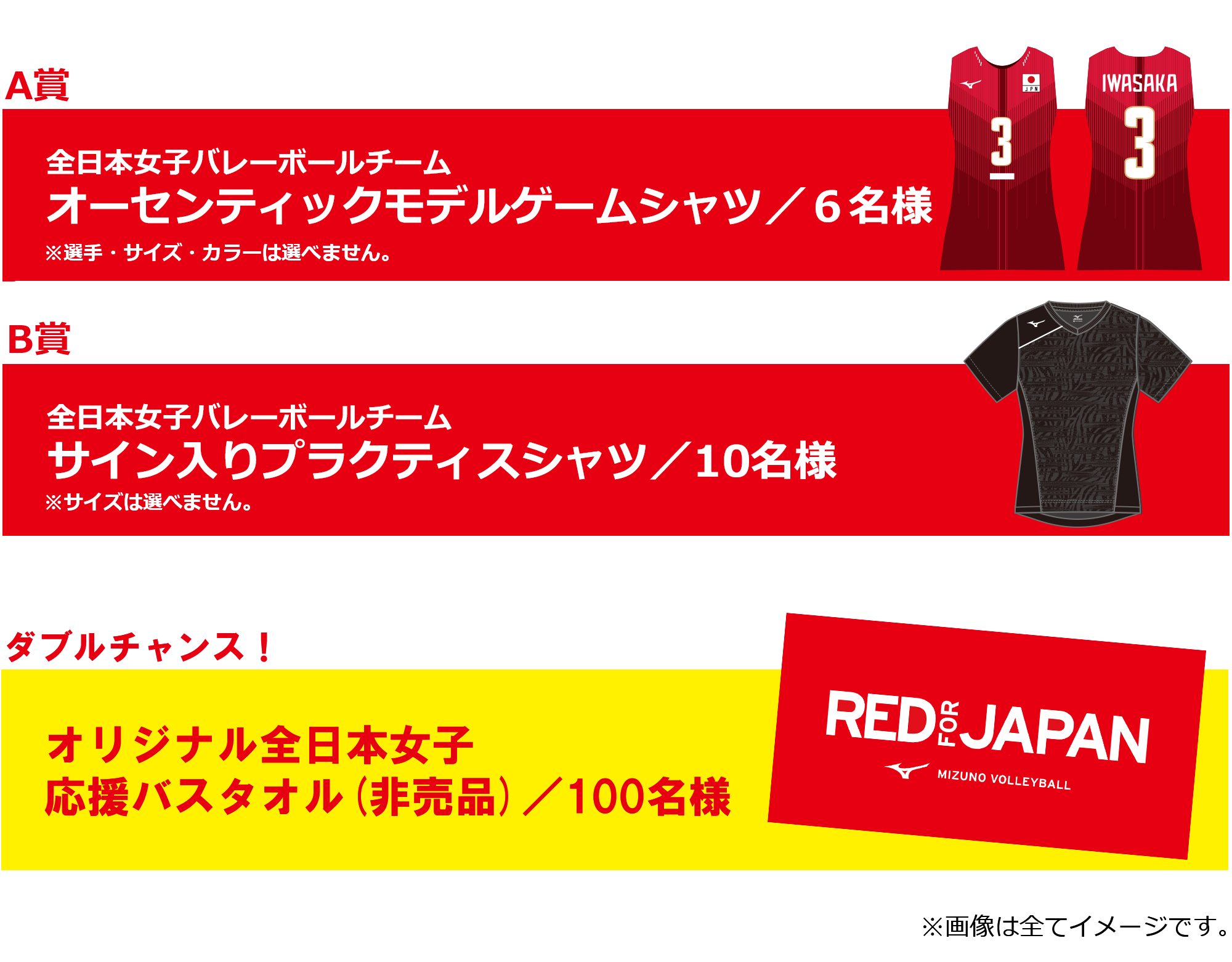 RED FOR JAPANキャンペーン
