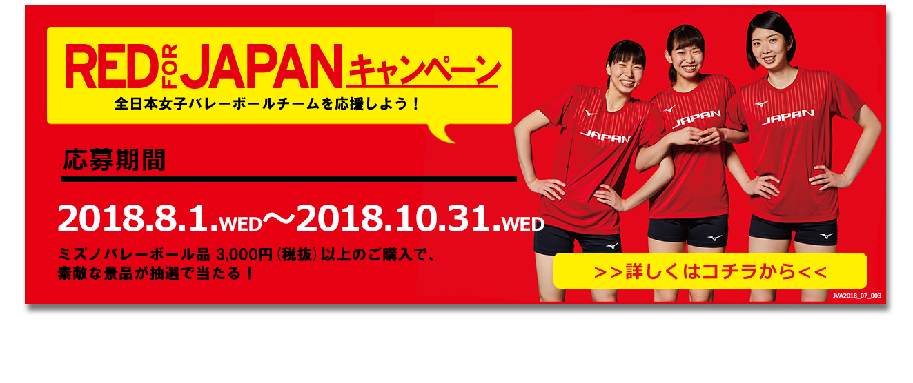 RED FOR JAPAN 全日本女子応援キャンペーン
