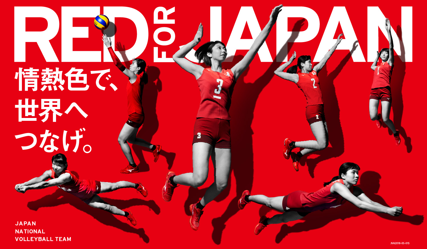 RED FOR JAPAN全日本女子バレー...